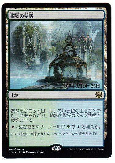 植物の聖域/Botanical Sanctum プレリFOIL 日本語版