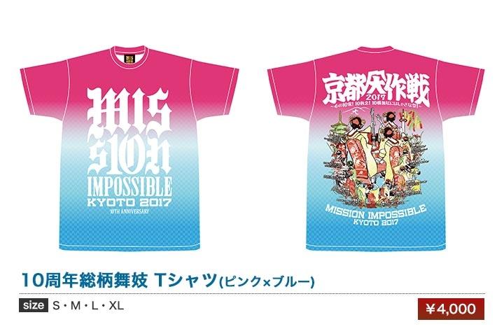【新品】京都大作戦 2017 Tシャツ Lサイズ ピンク×ブルー 10-FEET ライブグッズの画像