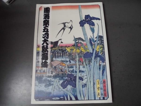 99Dな-5/菊祭五月大歌舞伎 /平成23 大阪松竹座