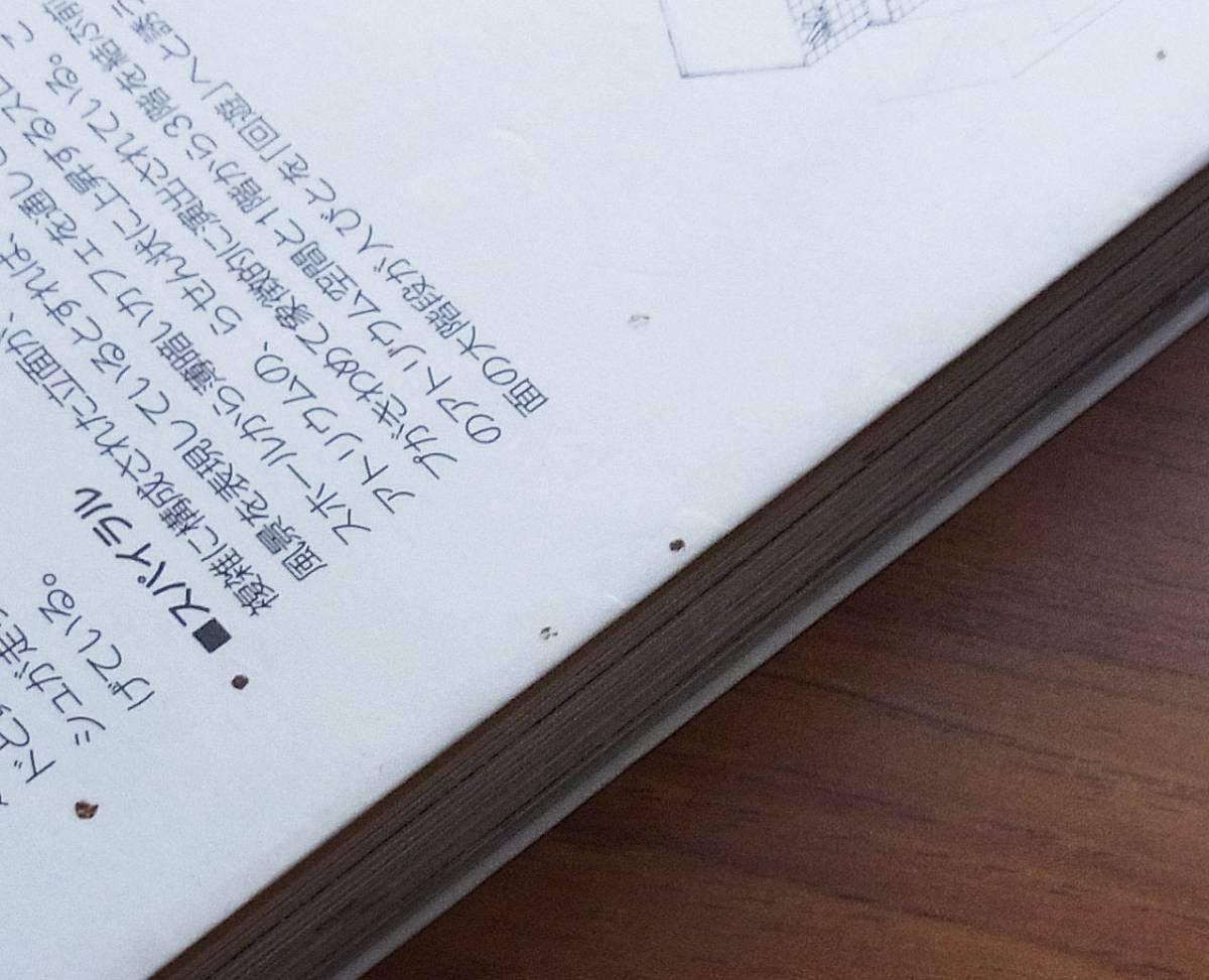 建築MAP東京(TOTO出版)_画像3