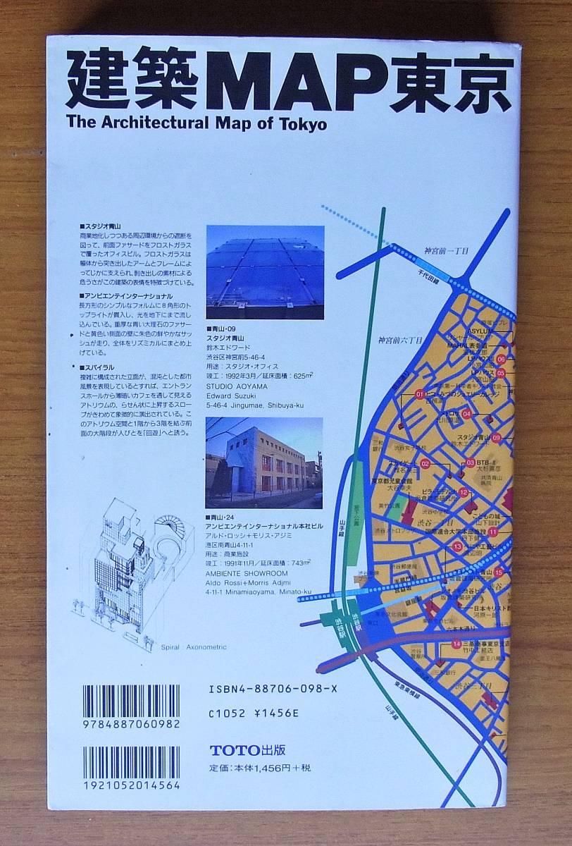 建築MAP東京(TOTO出版)_画像2