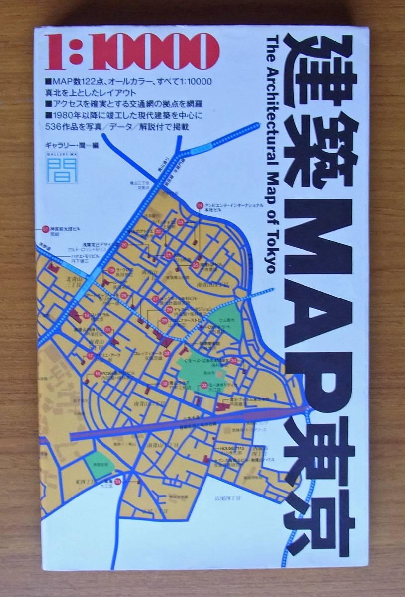 建築MAP東京(TOTO出版)_画像1