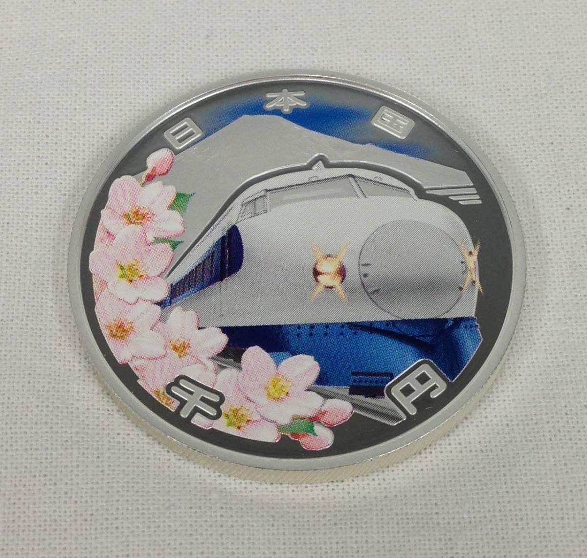 F10022 平成26年 新幹線鉄道開業50周年記念 千円 1000円銀貨