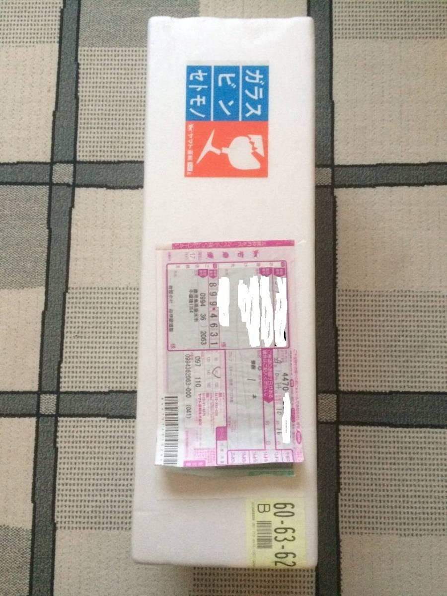 森伊蔵 1.8L 10月当選品