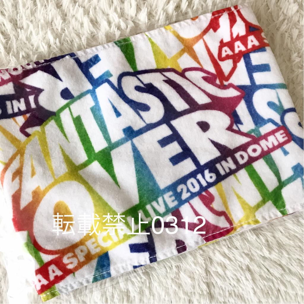 ★美品★ AAA FANTASTIC OVER マフラータオル FO グッズ 送料最安124円 タオル