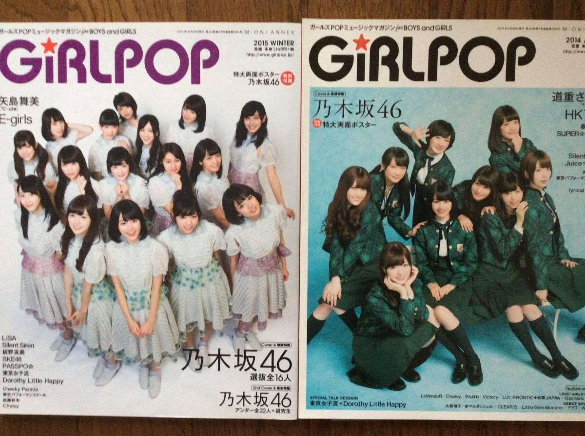 GiRLPOP 2014 乃木坂46
