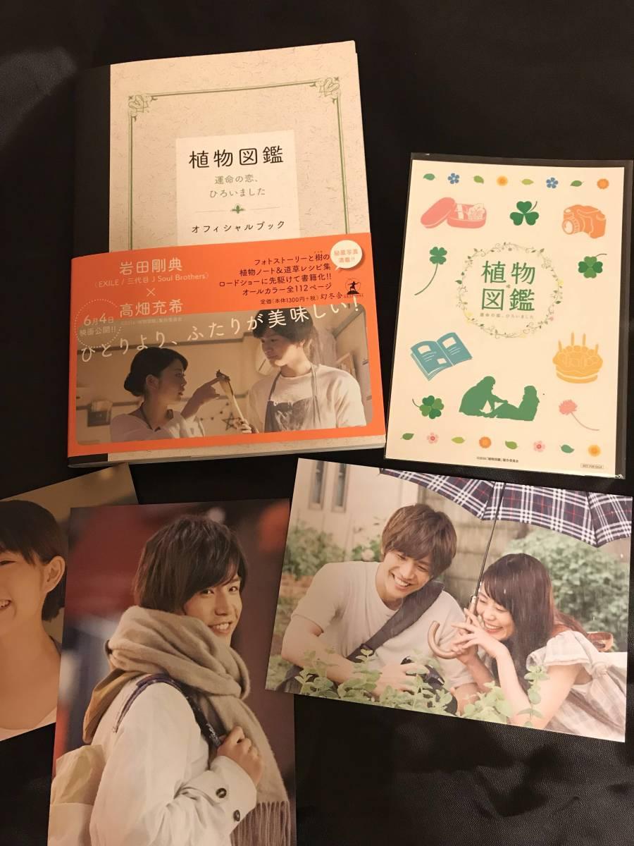 岩田剛典 植物図鑑オフィシャルブック ポストカード