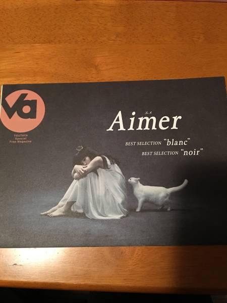 Aimer BEST SELECTION blanc noir TSUTAYA限定非売品フリーペーパー