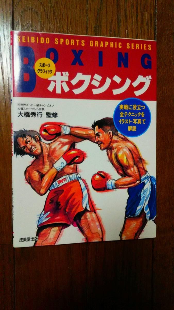 ボクシング 実戦に役立つ全テクニック・大橋秀行監修・1999年1月10日発行・定価980円+税・成美堂出版_画像1