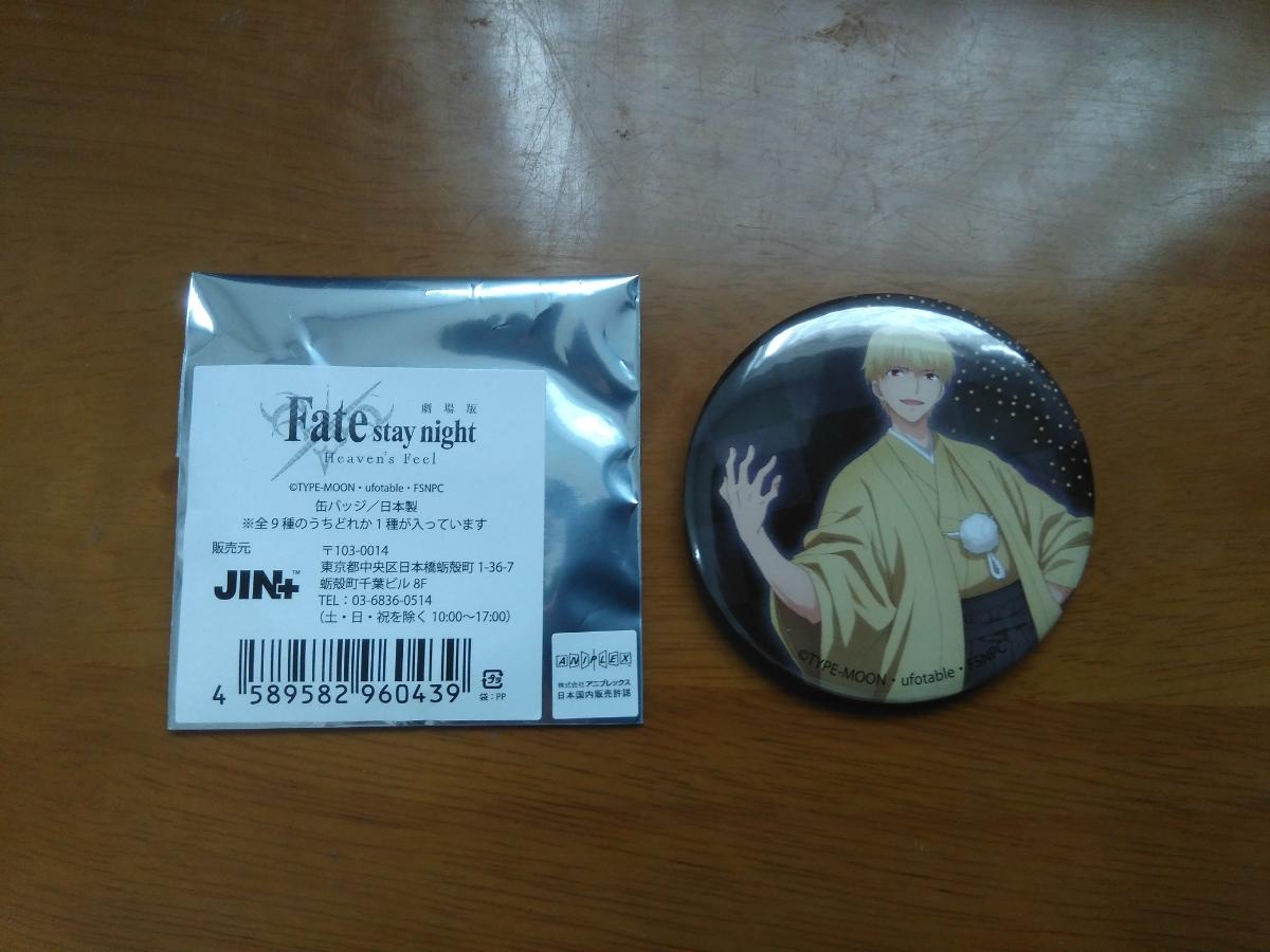 東急ハンズ Fate/stay night [Heaven's Feel] トレーディング缶バッジ ギルガメッシュ 和装 グッズの画像