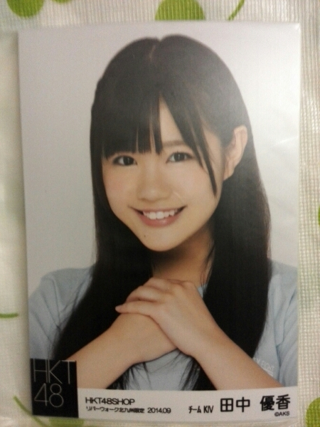 HKT48 田中優香 リバーウォーク限定 9月度個別生写真  ライブグッズの画像