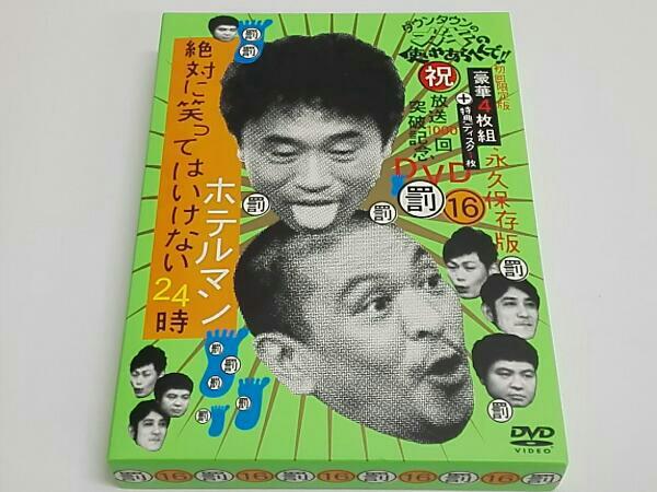 ダウンタウンのガキの使いやあらへんで!!(祝)放送1000回突破記念DVD 永久保存版(16)(罰)絶対に笑ってはいけないホテルマン24時 グッズの画像