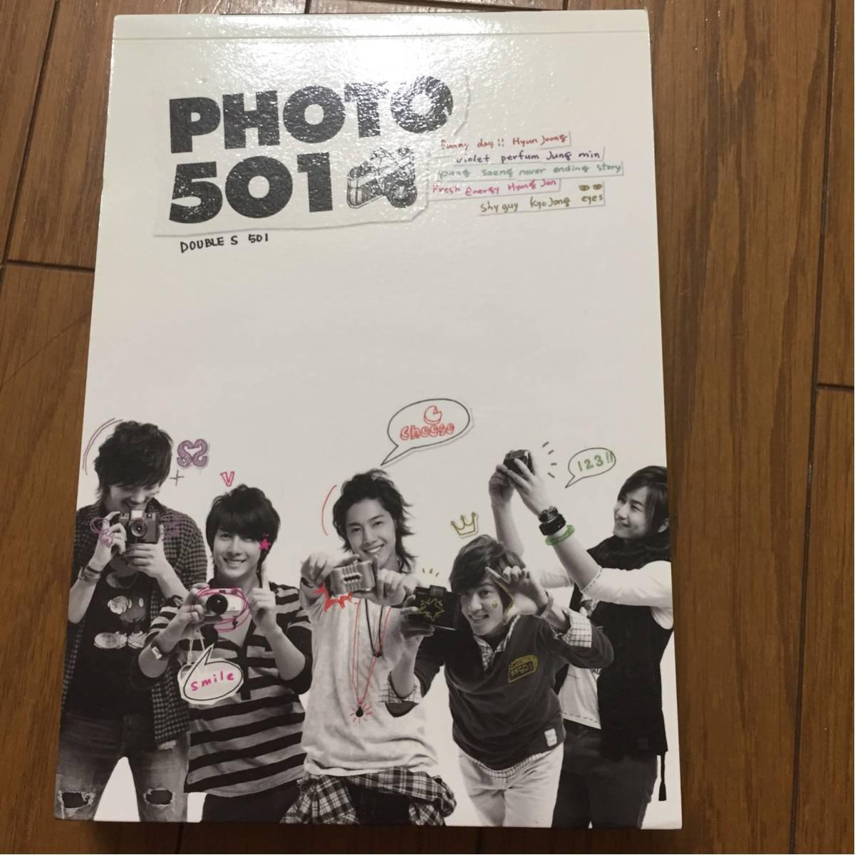 SS501☆キムヒョンジュン☆リダ☆写真集 コンサートグッズの画像