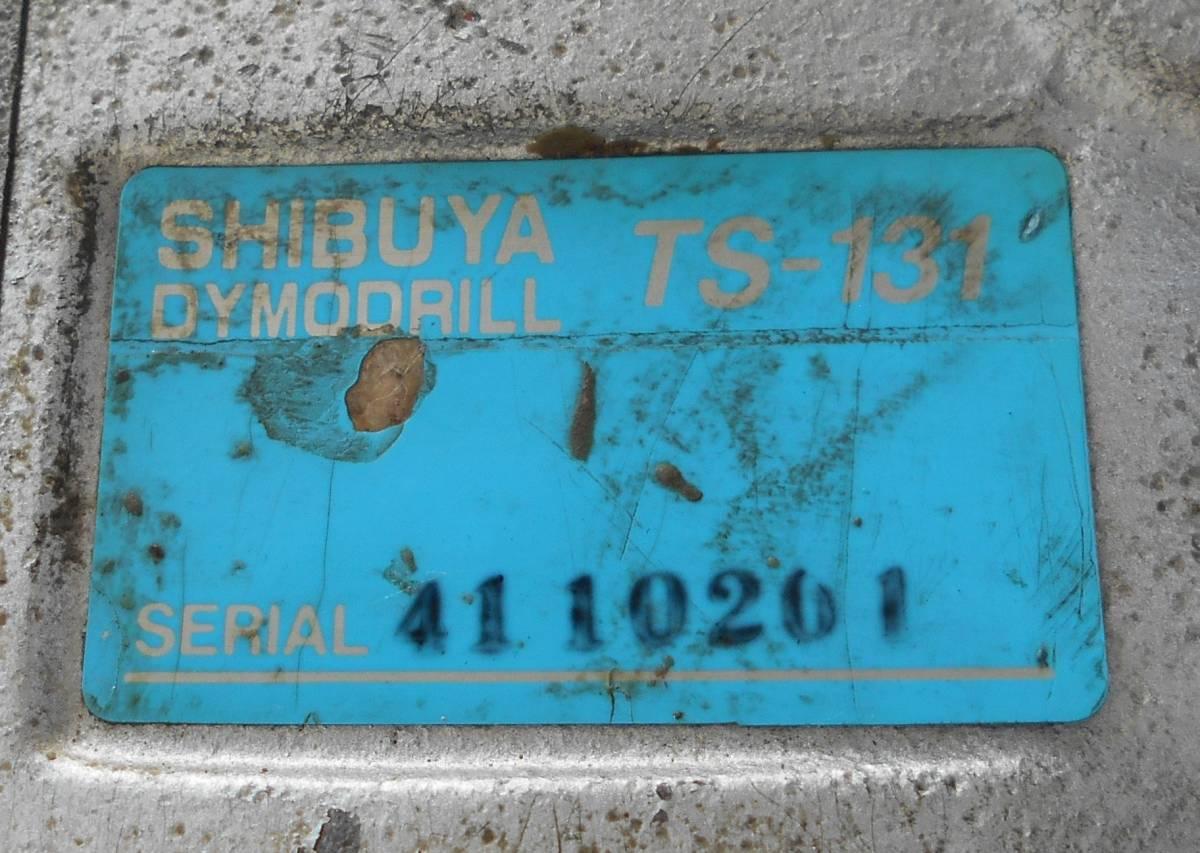 シブヤ ダイモドリル コアドリル TS-131 #4_画像5