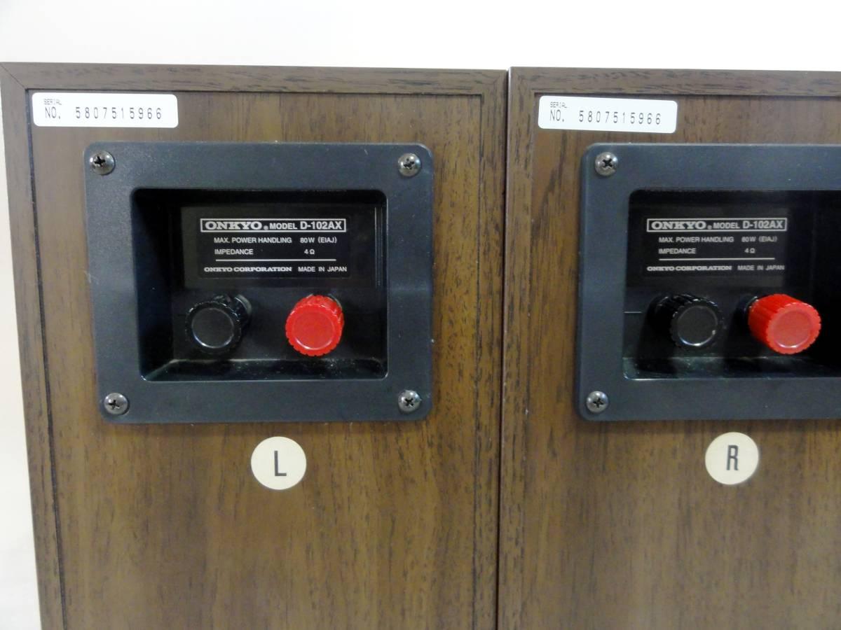 ◆ONKYO スピーカーシステム D-102AX 美品ですがジャンク!_画像5
