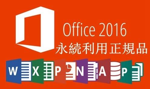 最新版 Microsoft Office 2016 正規品 Win&Mac対応 永年版 Excel Word Powerpoint 合計10台インストール可 100点以上特典付 返金保証有