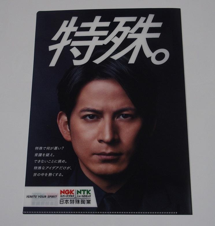 V6 岡田准一 クリアファイル 日本特殊陶業 A4サイズ コンサートグッズの画像