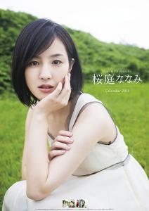◆◆〓2018年カレンダー壁掛け(桜庭ななみ)CL-211/新品/_画像1