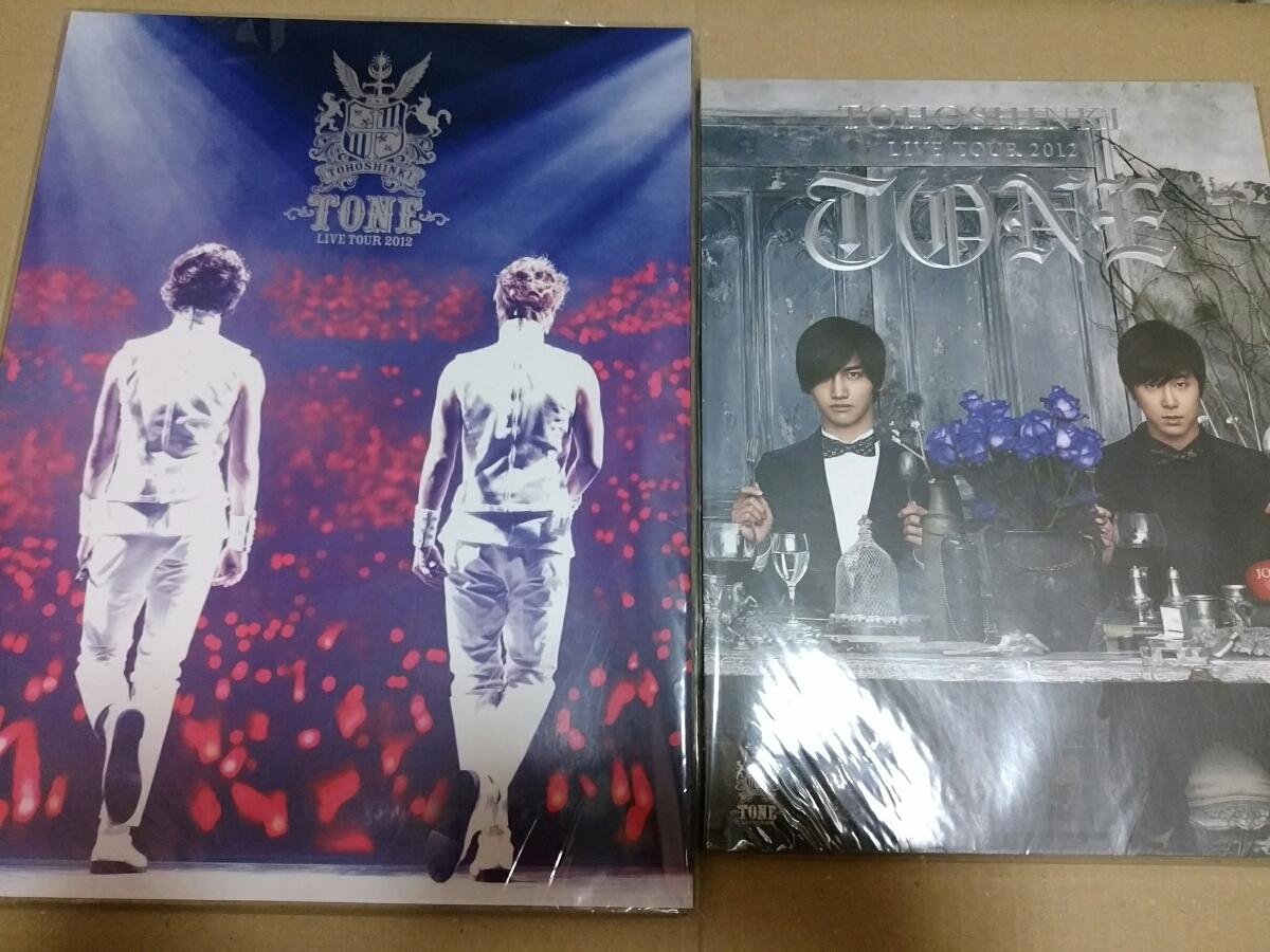 新品未開封 東方神起 LIVE TOUR 2012~TONE~ライブ写真集とツアーパンフレットのセット ライブグッズの画像