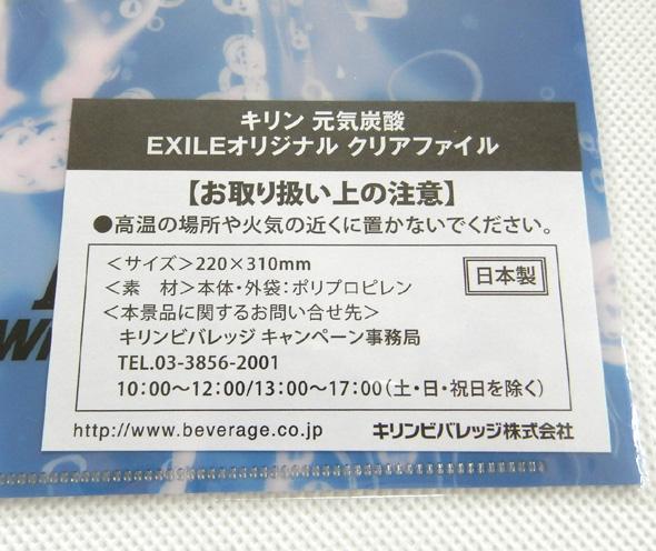 EXILE キリン 元気炭酸 クリアファイル キリンレモン グッズ 未使用 未開封 ドリンク エグザイル 非売品 ピンク 水色 グリーン ロゴ_画像4