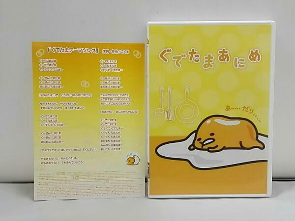 ぐでたまあにめ DVD (CD付) グッズの画像