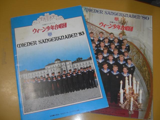 ウィーン少年合唱団日本公演パンフレット2冊セットで/1980年第10回/1983年第11回※傷みあり