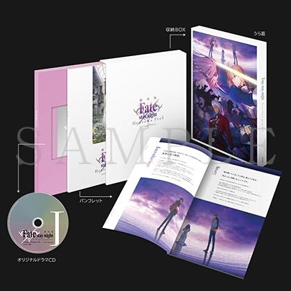 劇場版 Fate stay night Heaven's feel 劇場限定パンフレット オリジナルドラマCD付き豪華版 First Interlude フェイト ステイナイト グッズの画像