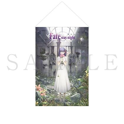 劇場版 Fate stay night Heaven's feel b2タペストリー 2 グッズの画像