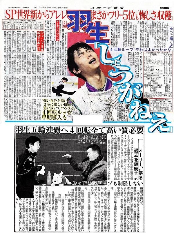 ●羽生結弦 新聞の切り抜き 2ページ(記事あり)F● グッズの画像