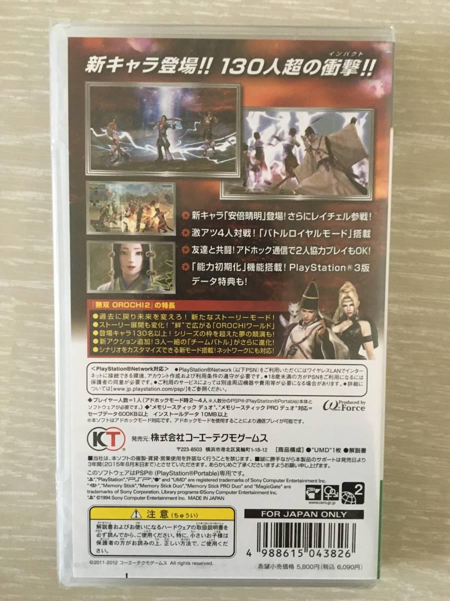 即決 無双orochi2 Special PSPソフト 新品未開封_画像2