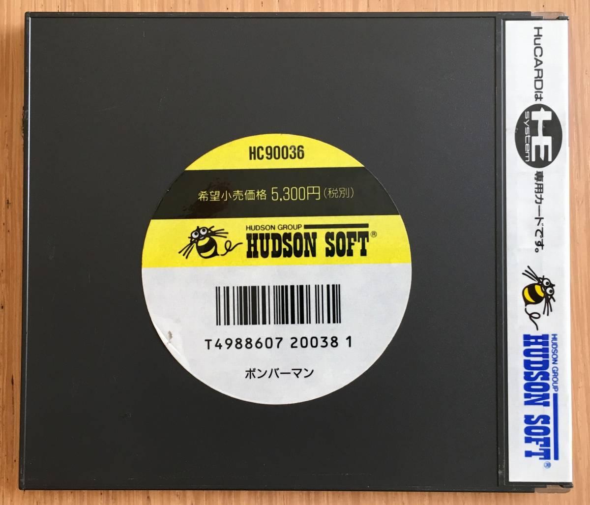 PCE/PCエンジン ★ボンバーマン HuCARD ★送料100円_画像3