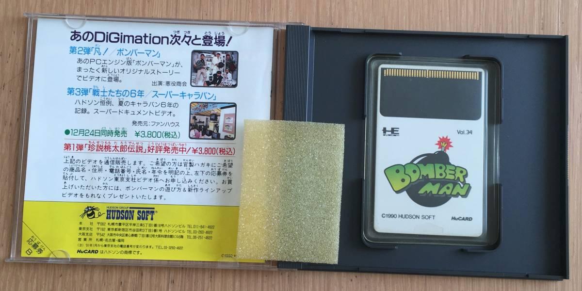 PCE/PCエンジン ★ボンバーマン HuCARD ★送料100円_画像2