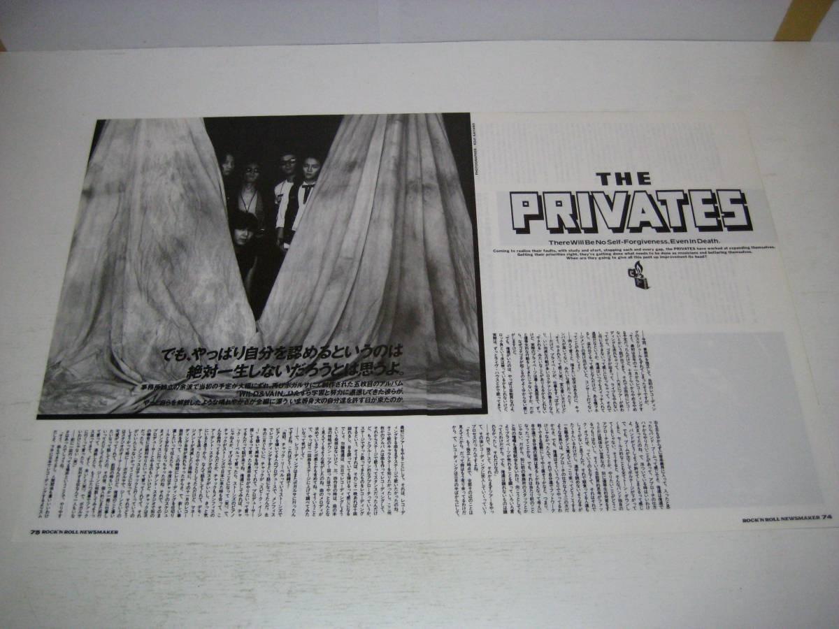 切り抜き THE PRIVATES GAO 1991年 ザ・プライベーツ ガオ