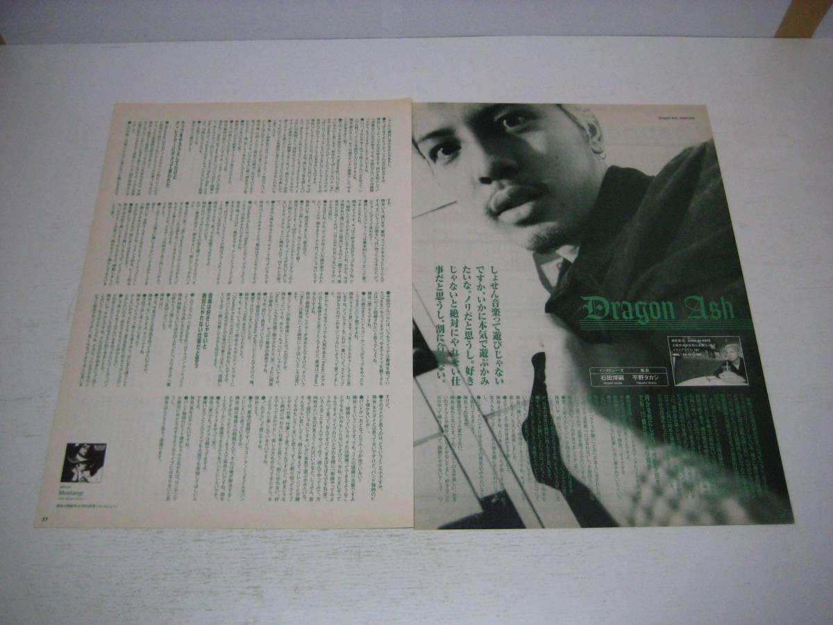 切り抜き Dragon Ash 降谷建志 インタビュー 1998年 ドラゴン・アッシュ Kj