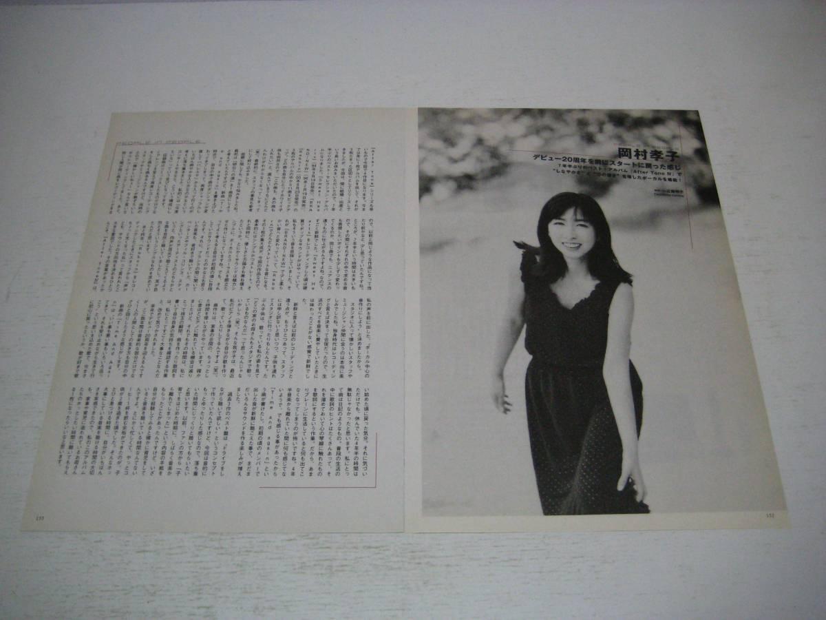 切り抜き 岡村孝子 2001年
