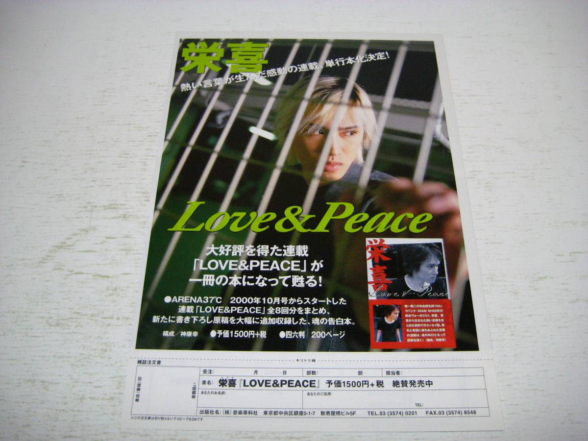 切り抜き 栄喜 単行本の広告 2001年 SIAM SHADE