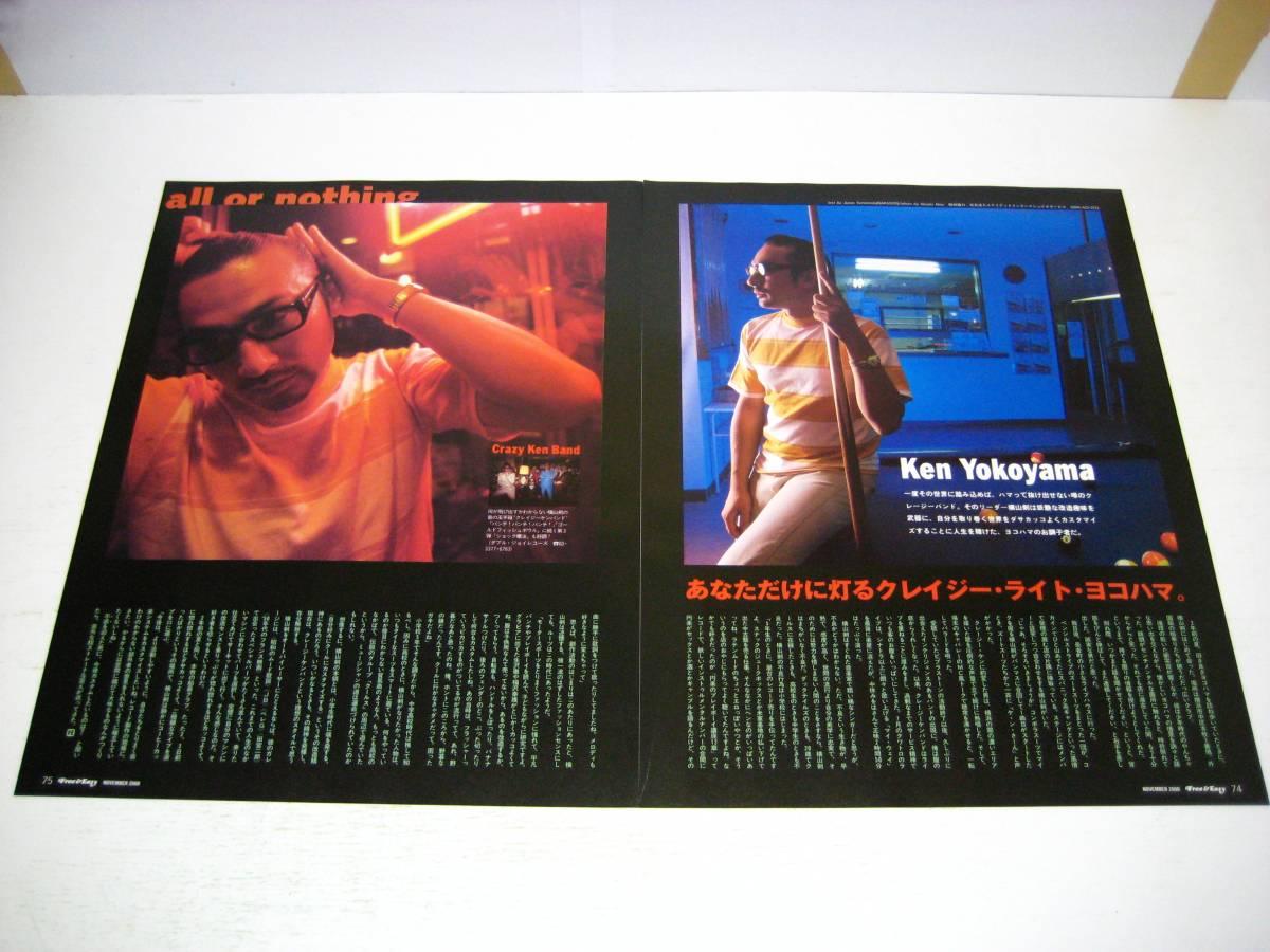 切り抜き 横山剣 2000年 クレイジーケンバンド CRAZY KEN BAND