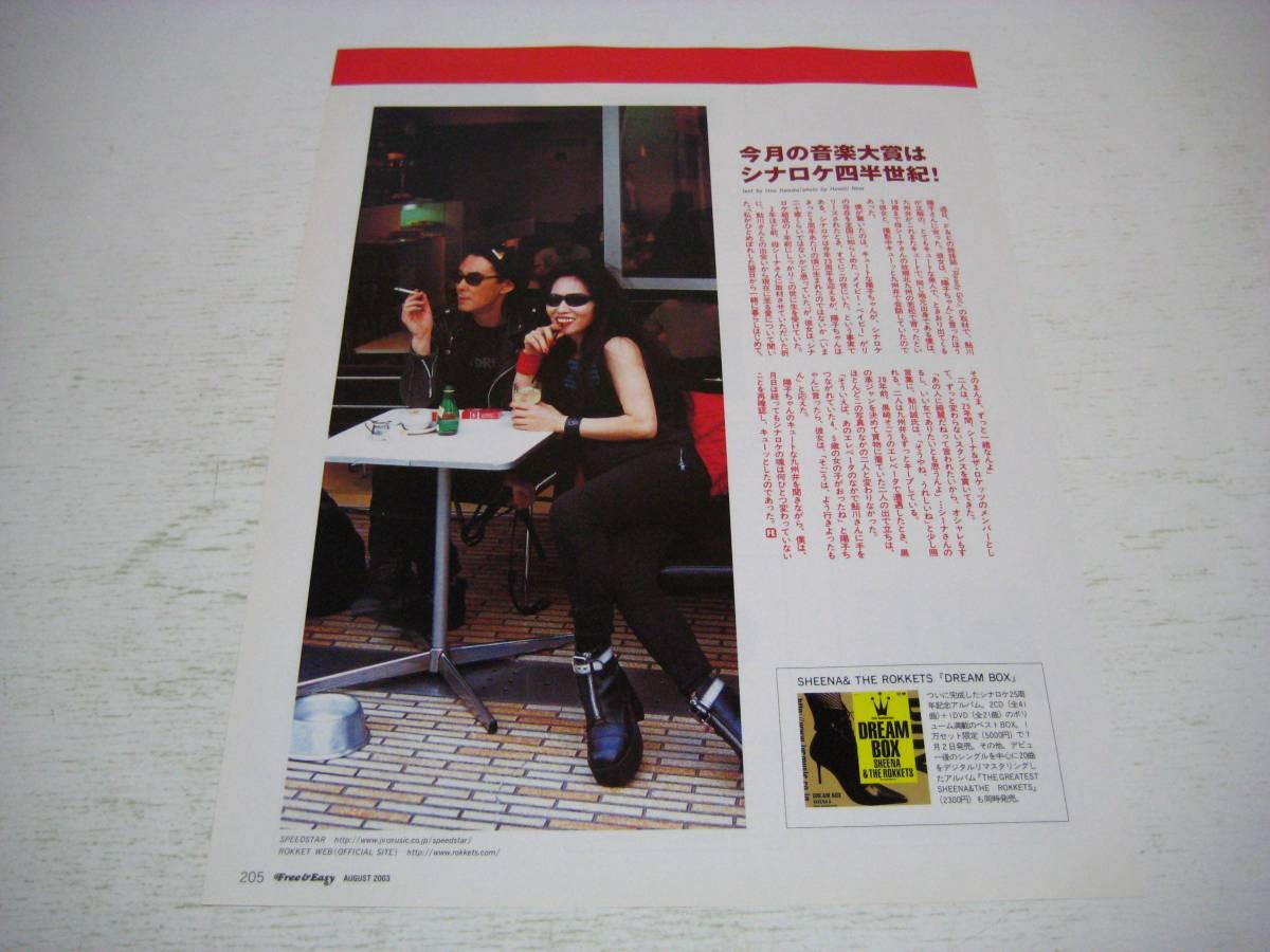 切り抜き シーナ&ザ・ロケッツ 2003年 SHEENA & THE ROKKETS シーナ&ロケッツ 鮎川誠