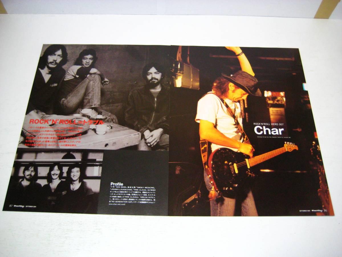 切り抜き Char 2004年 チャー PINK CLOUD