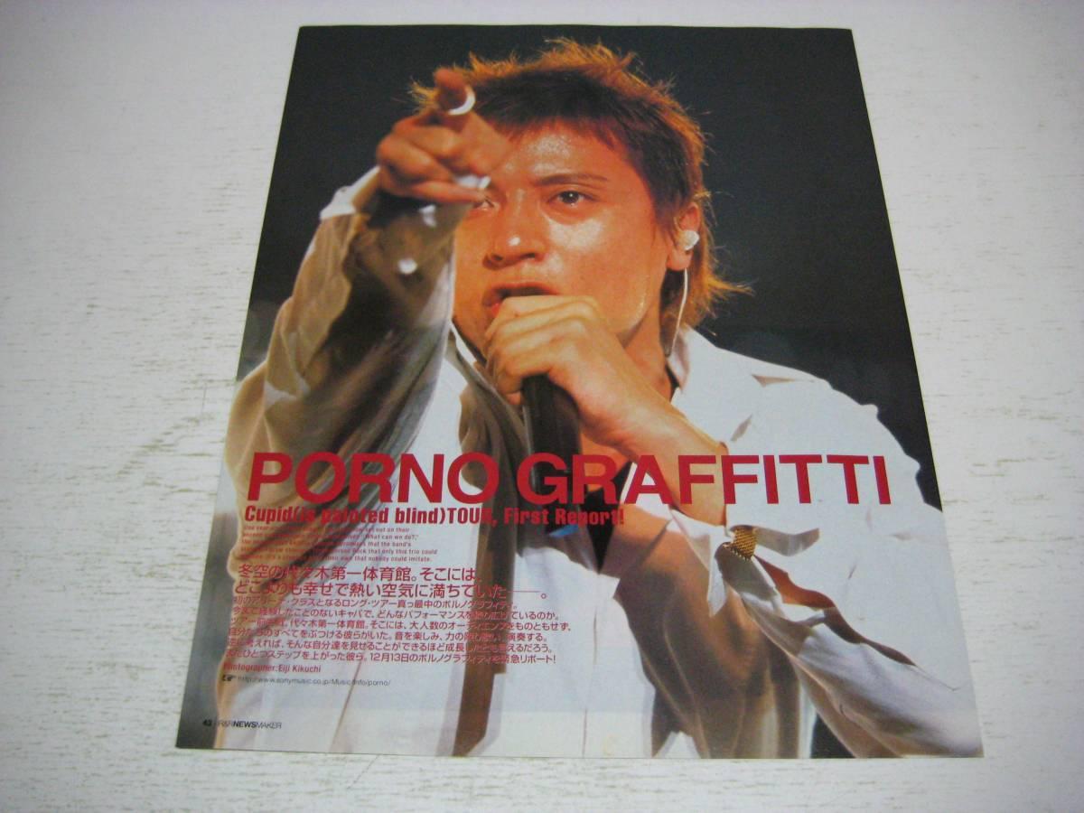 切り抜き PORNO GRAFFITTI 2002年 ポルノグラフィティ