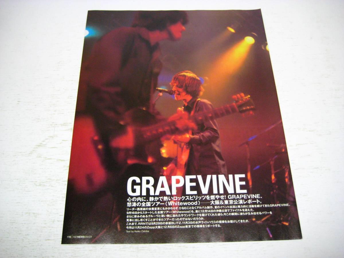 切り抜き GRAPEVINE 2002年 グレイプバイン