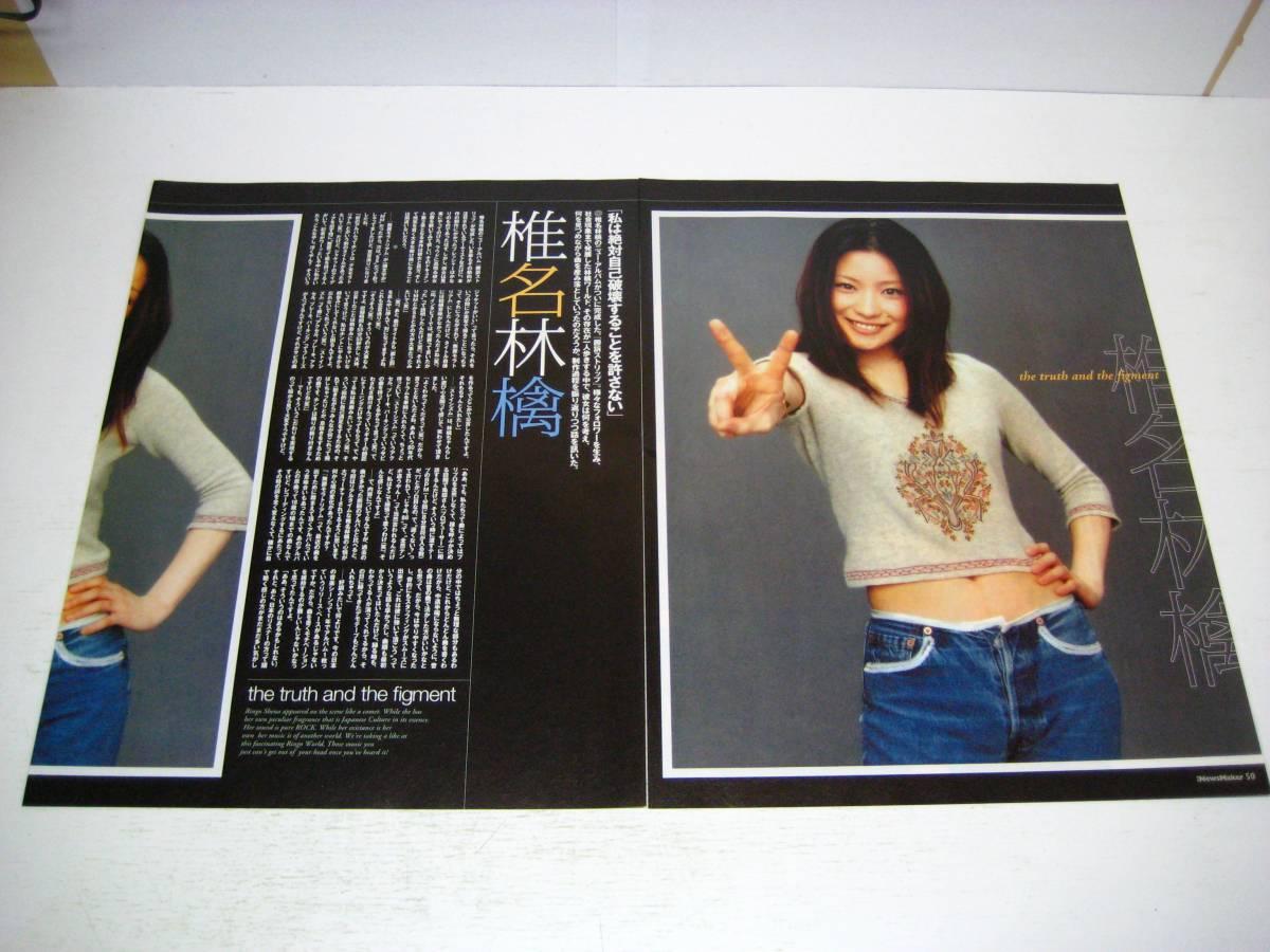 切り抜き 椎名林檎 THE YELLOW MONKEY 2000年 ザ・イエロー・モンキー 吉井和哉