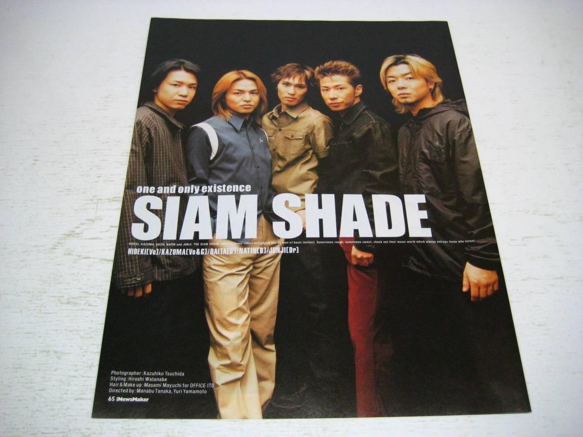 切り抜き SIAM SHADE SEX MACHINEGUNS T.M.Revolution 2000年 シャムシェイド セックス・マシンガンズ 西川貴教