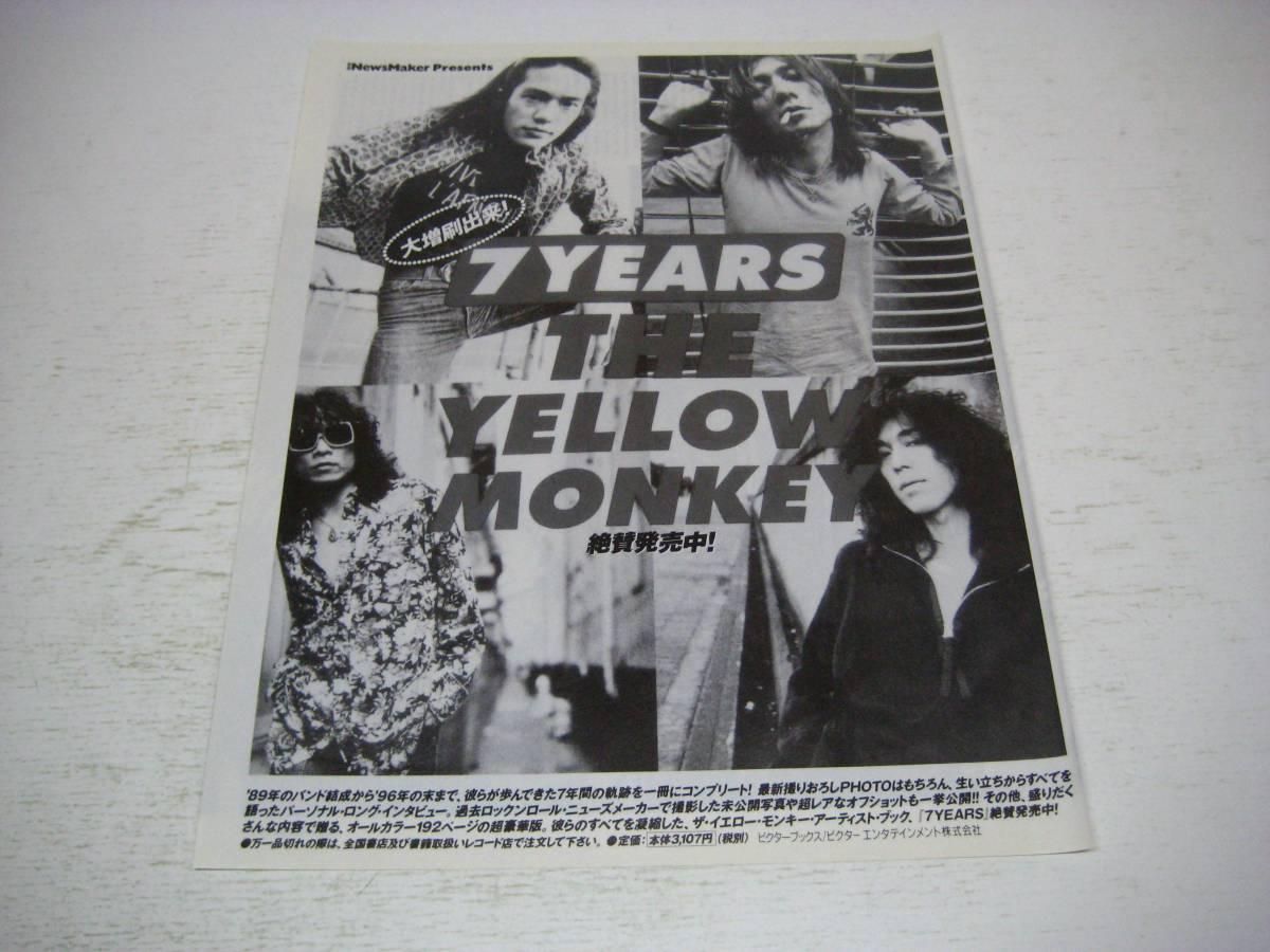 切り抜き THE YELLOW MONKEY 7YEARSの広告 2000年 ザ・イエロー・モンキー 吉井和哉