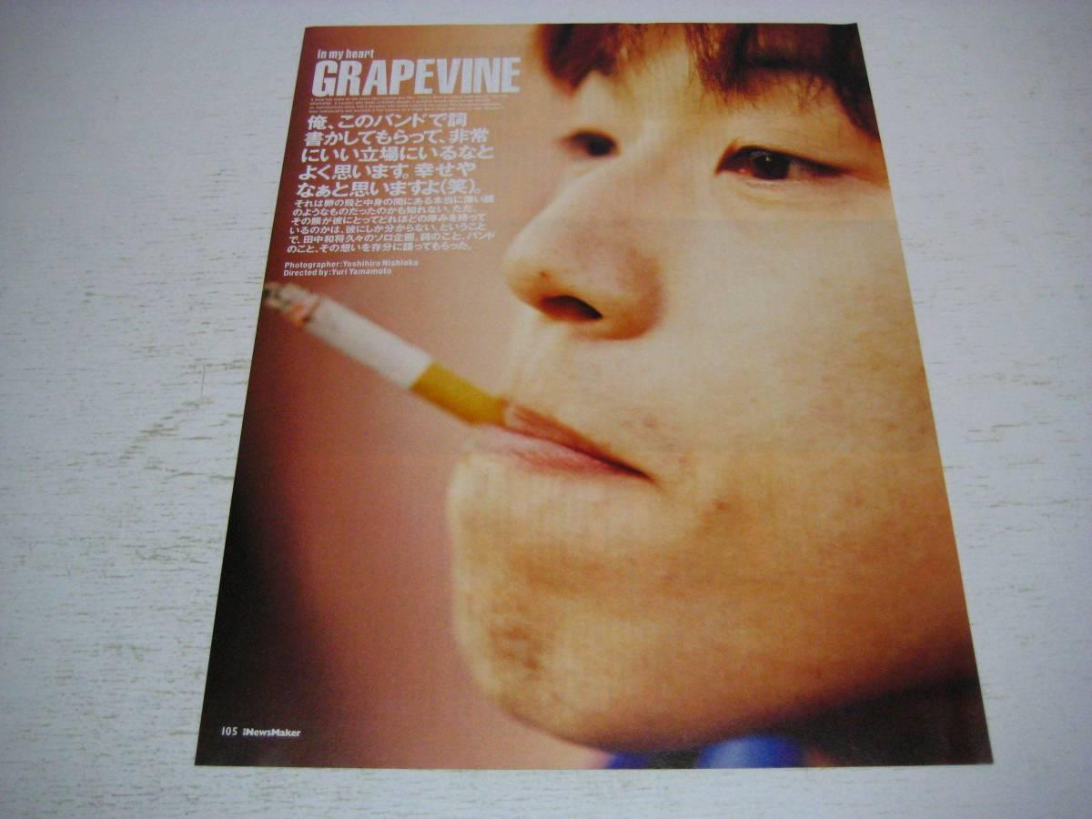 切り抜き GRAPEVINE 2000年 グレイプバイン