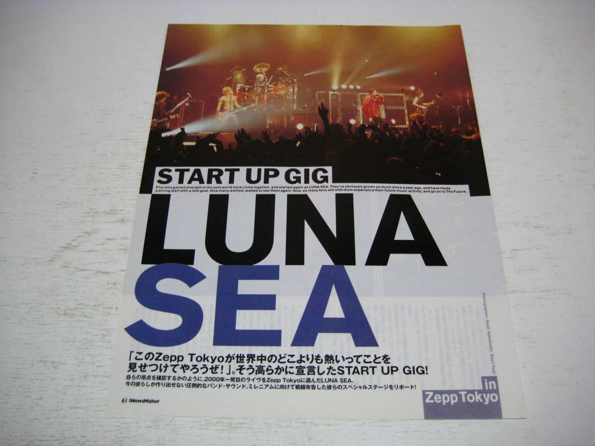 切り抜き LUNA SEA SEX MACHINEGUNS 2000年 ルナシー 河村隆一 セックス・マシンガンズ