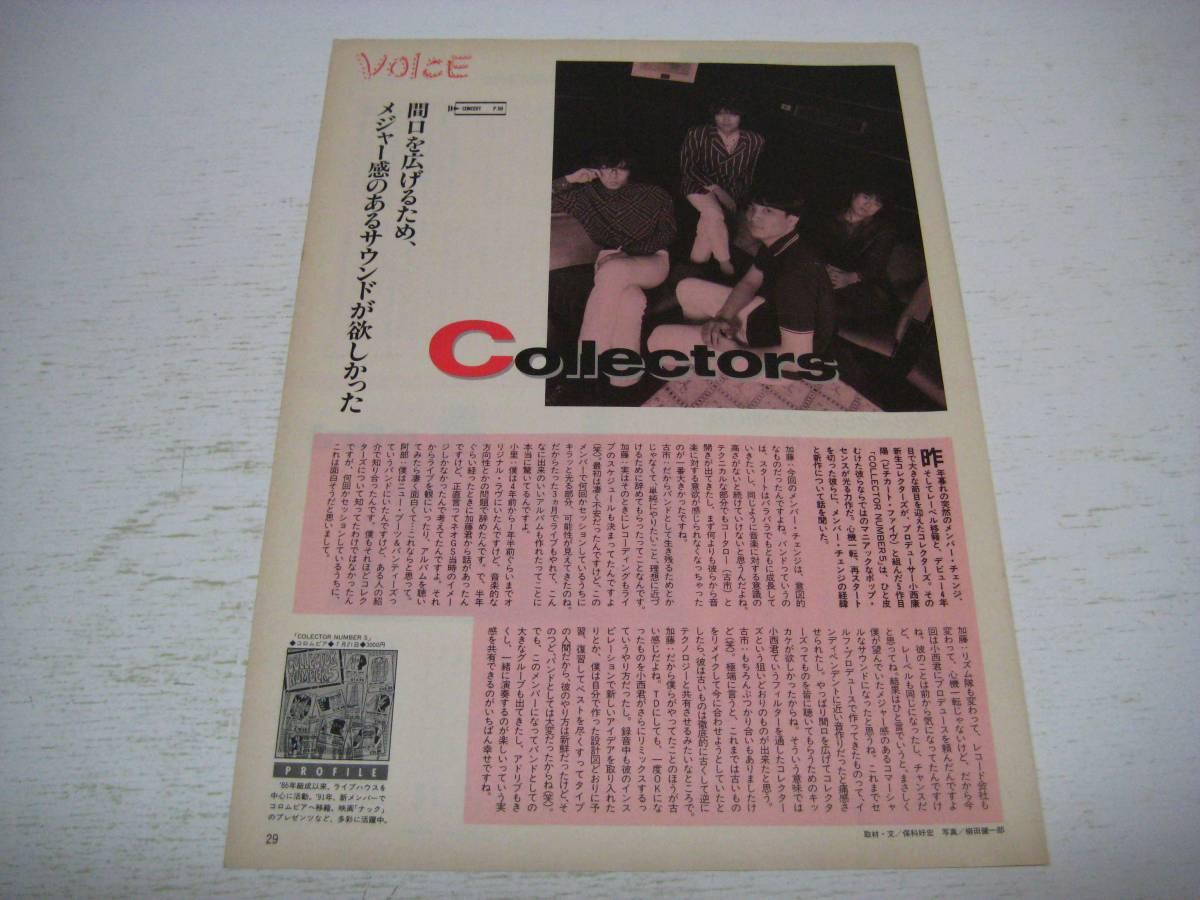 切り抜き THE COLLECTORS 1991年 ザ・コレクターズ 加藤ひさし