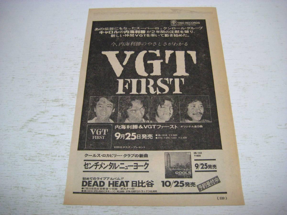 切り抜き 内海利勝&VGT アルバム広告 1970年代