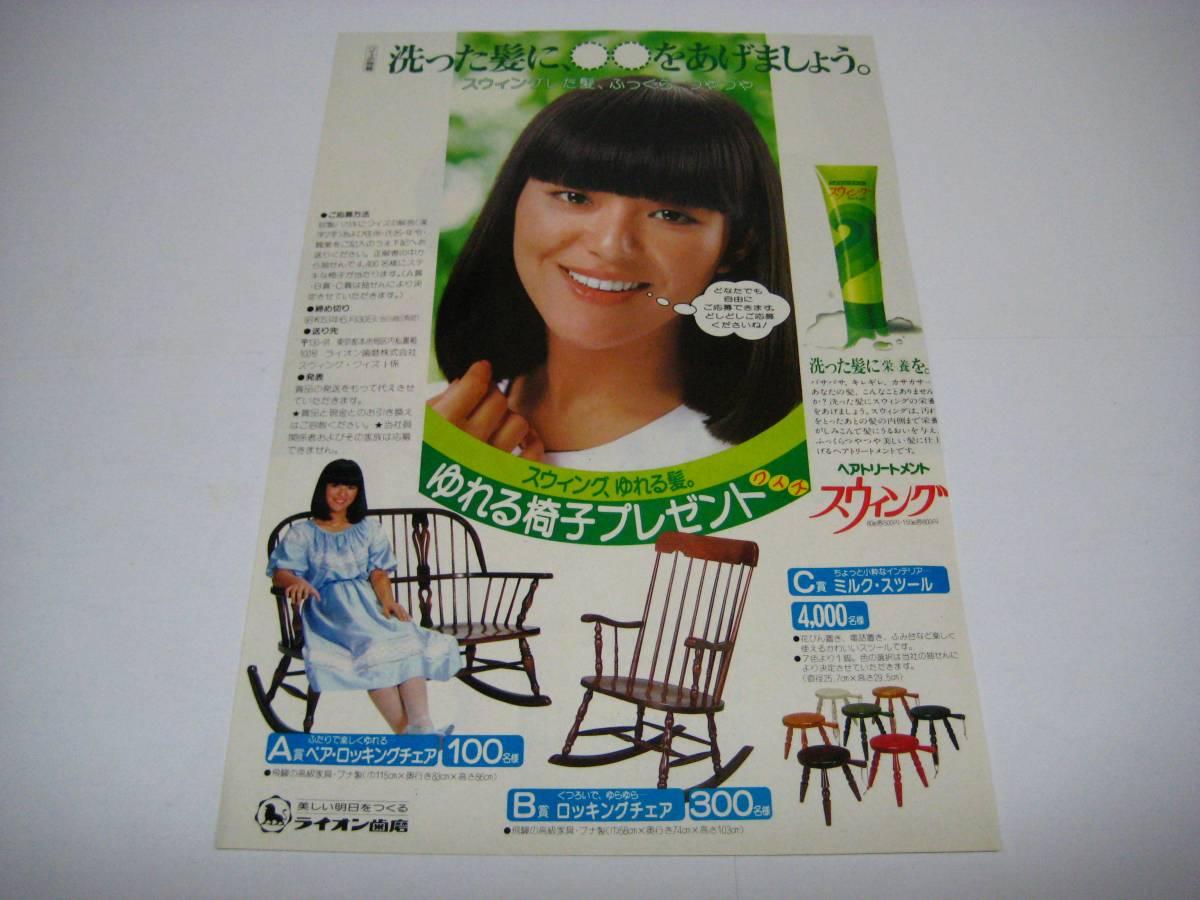 切り抜き 岩崎宏美 広告 ライオン 1970年代
