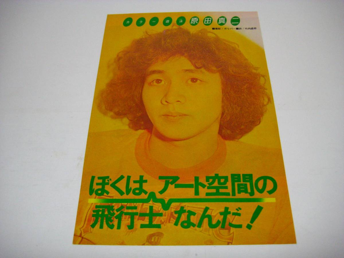 切り抜き 原田真二 1970年代